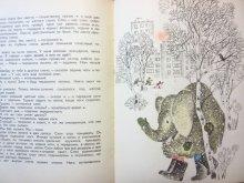 他の写真3: 【ロシアの絵本】ユーリー・ヤコブレフ/ユーリー・ザルツマン「Рыба-солнце」1974年