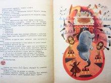 他の写真2: 【ロシアの絵本】ゲンナジー・ツイフェロフ/ヴィクトル・チジコフ「Сказки」1969年