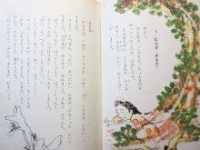 他の写真1: 神沢利子/瀬川康男「ふしぎなこもりうた」1967年