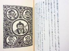 他の写真2: 新美南吉/谷中安規「花のき村と盗人たち」1978年 ※復刻版