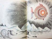 他の写真2: 【ロシアの絵本】ユーリー・ヤコブレフ/ユーリー・ザルツマン「Рыба-солнце」1974年