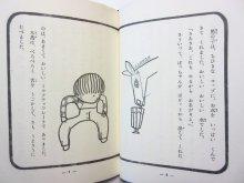 他の写真1: 酒井朝彦/初山滋「木馬のゆめ」1975年 ※復刻版(旧版)