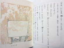 他の写真2: 酒井朝彦/初山滋「木馬のゆめ」1975年 ※復刻版(旧版)