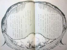 他の写真3: 神沢利子/瀬川康男「ふしぎなこもりうた」1967年