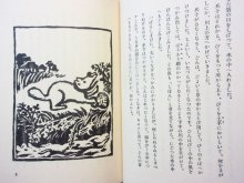 他の写真1: 新美南吉/谷中安規「花のき村と盗人たち」1978年 ※復刻版