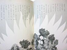 他の写真2: 神沢利子/瀬川康男「ふしぎなこもりうた」1967年