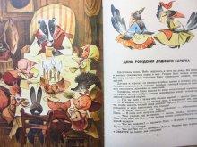 他の写真3: 【ロシアの絵本】ルミャンツェヴァ/メドヴェージェフ「Про маленького поросенка Плюха」1975年