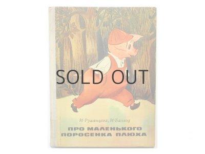 画像1: 【ロシアの絵本】ルミャンツェヴァ/メドヴェージェフ「Про маленького поросенка Плюха」1975年