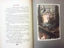 他の写真3: 【ロシアの絵本】アレクセイ・トルストイ/K. V. クズネツォフ「Русские народные сказки」1948年