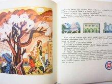 他の写真2: 【ロシアの絵本】ゲンナジー・ツィフェロフ/ユーリー・モロカノフ「15 сестер」1975年