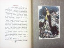 他の写真1: 【ロシアの絵本】アレクセイ・トルストイ/K. V. クズネツォフ「Русские народные сказки」1948年