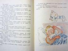 他の写真2: 【ロシアの絵本】ミハイル・ゾーシチェンコ/アレクセイ・パホーモフ「Рассказы для детей」1973年