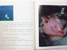 他の写真2: セルゲイ・ミハルコフ/アントニー・ボラチンスキー「やぎさんなかないで」1986年