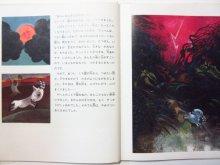 他の写真1: セルゲイ・ミハルコフ/アントニー・ボラチンスキー「やぎさんなかないで」1986年