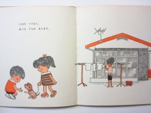 他の写真2: かこさとし/北田卓史「ぼくのいまいるところ」1972年 ※旧版