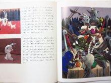 他の写真3: セルゲイ・ミハルコフ/アントニー・ボラチンスキー「やぎさんなかないで」1986年