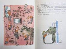 他の写真3: 【ロシアの絵本】ヴィクトール・ドラグンスキー/ミハイル・スコベリェフ「Тайное становится явным」1984年