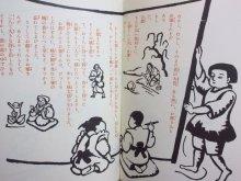 他の写真3: 内田百閒/谷中安規「王様の背中」1976年 ※復刻版
