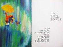 他の写真1: 酒井青樹「あめのうた」1973年