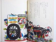 他の写真2: 瀬田貞二/瀬川康男「絵本 わらしべ長者」1972年