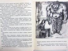 他の写真1: 【ロシアの本】ソフィア・プロコフィエバ/ゲンナジー・カリノーフスキー「Ученик волшебника. Лоскутик и облако」1980年