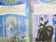 他の写真2: 【ロシアの絵本】シャルル・ペロー/スヴェトザル・オストロフ「Подарки феи」1973年