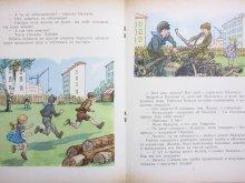 他の写真2: 【ロシアの絵本】ニコライ・ノーソフ/イワン・セミョーノフ「И я помогаю」1964年