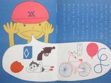 他の写真3: 谷川俊太郎/和田誠「けんはへっちゃら」1979年
