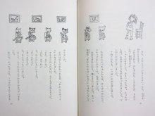 他の写真2: あまんきみこ/西巻茅子「ミュウのいるいえ」1973年