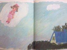 他の写真1: 吉行理恵/西巻茅子「まほうつかいのくしゃんねこ」1971年