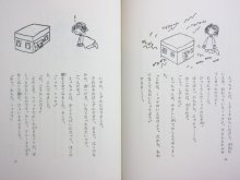 他の写真1: あまんきみこ/西巻茅子「ミュウのいるいえ」1973年