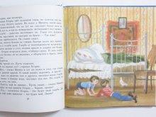 他の写真2: 【ロシアの絵本】ミハイル・コロソフ/V.ヴィノクール「ЛУНА НА ВЕРЁВОЧКЕ」1987年