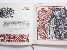 他の写真2: 【ロシアの絵本】 レフ・セルコフ「МЕТКАЯ СТРЕЛА」1973年