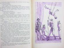 他の写真1: 【ロシアの絵本】R.バラノフスキー/Yu.シャバノフ「Я - инспектор манежа」1972年
