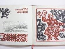 他の写真1: 【ロシアの絵本】 レフ・セルコフ「МЕТКАЯ СТРЕЛА」1973年