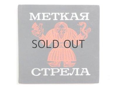 画像1: 【ロシアの絵本】 レフ・セルコフ「МЕТКАЯ СТРЕЛА」1973年
