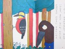 他の写真3:  西内ミナミ/長新太「もりはおおさわぎ」1970年