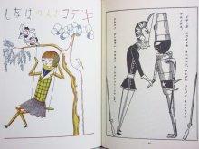 他の写真2: 武井武雄「おもちゃ箱」1976年 ※旧版/復刻版