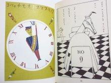 他の写真3: 武井武雄「おもちゃ箱」1976年 ※旧版/復刻版