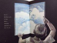 他の写真3: 今江祥智/宇野亜喜良「くらくらしちゃった」1978年