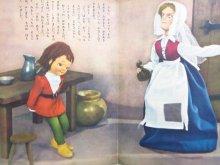 他の写真1: 【人形絵本】飯沢匡/土方重巳「じゃっくのまめのき」1974年