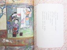 他の写真2: 大江ちさと/太田大八「さるのよめ」1988年