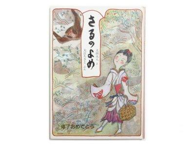 画像1: 大江ちさと/太田大八「さるのよめ」1988年