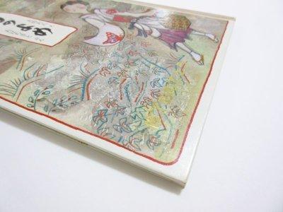 画像2: 大江ちさと/太田大八「さるのよめ」1988年