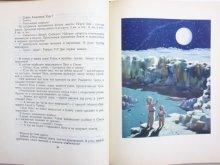 他の写真1: 【ロシアの絵本】パシチェンコ等「Фильмы-сказки」1955年
