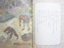 他の写真1: 大江ちさと/太田大八「さるのよめ」1988年