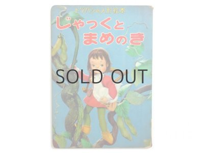 画像1: 【人形絵本】飯沢匡/土方重巳「じゃっくのまめのき」1974年