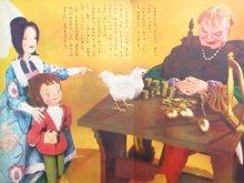 他の写真3: 【人形絵本】飯沢匡/土方重巳「じゃっくのまめのき」1974年