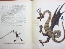 他の写真1: 【ロシアの絵本】オレグ・ゾートフ「Сказки Албании」1957年 ※サイン入り