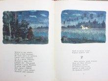 他の写真1: 【ロシアの絵本】P.P. エルショフ/V.A. ミラシェフスキー「Конёк-Горбунок」1964年